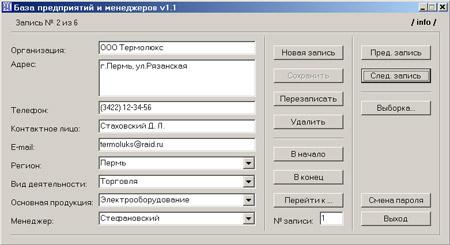 организация данных в программе база данных