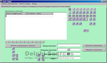 Программу для создания базу данных