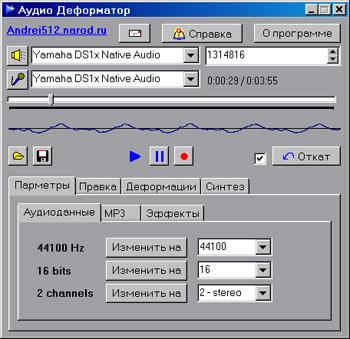 аудиодеформатор - фото 6