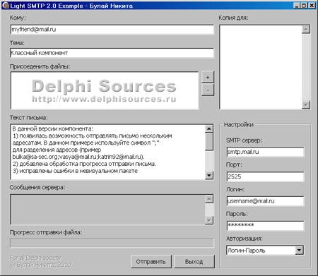 delphi, компонент, TLightSMTP 2.0