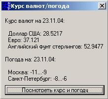 На программу погода компьютер
