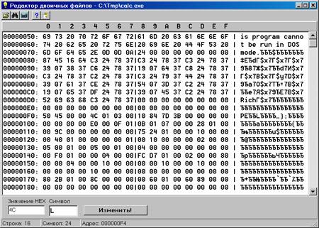 Программа Для Открытия Bin Файлов Скачать Бесплатно