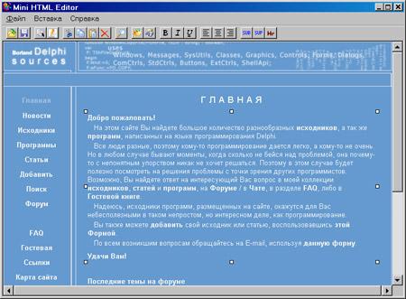 программа для редактирования Html - фото 11