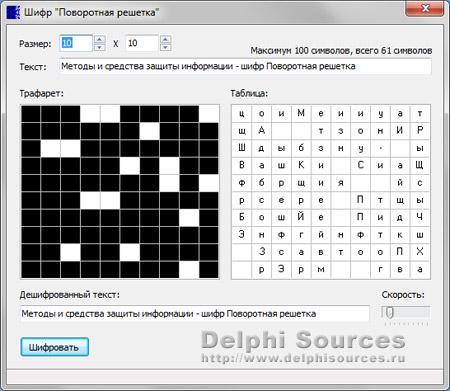программа для шифрования текста - фото 9